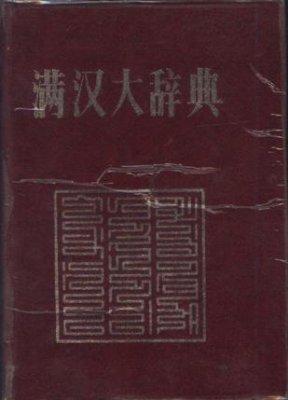 安双成 满汉大辞典 Ань Шуанчэн. Большой маньчжурско-китайский словарь