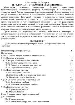 Либерман М., Лихтенберг А. Регулярная и стохастическая динамика