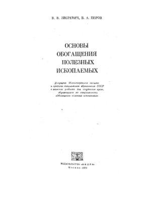 Зверевич В.В., Перов В.А. Основы обогащения полезных ископаемых
