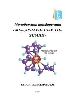Молодёжная конференция Международный год химии. 2011