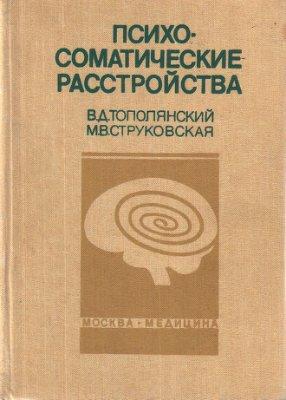 Тополянский В.Д., Струковская М.В. Психосоматические расстройства