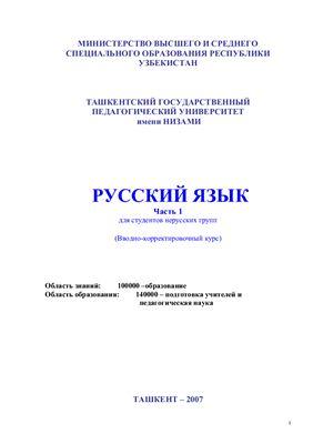 Файзуллаев Д.Б. Русский язык (часть I). Вводно-корректировочный курс