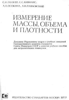 Гаузнер С.И., Кивилис С.С., Осокина А.П., Павловский А.Н. Измерение массы, объема и плотности