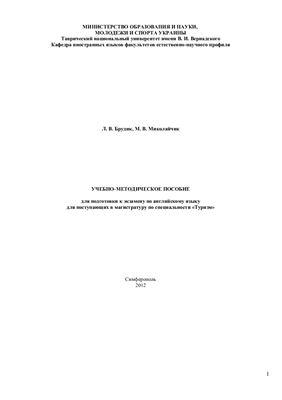 Брудик Л.В. Учебно-методическое пособие для подготовки к экзамену по английскому языку для поступающих в магистратуру по специальности Туризм
