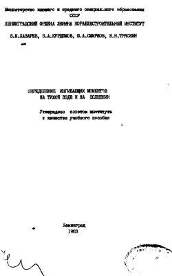 Лазарев В.Н. Определение изгибающих моментов на тихой воде и на волнении