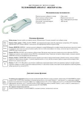 Телефонный аппарат Вектор 611/06. Инструкция по эксплуатации