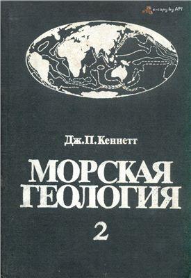Кеннетт Дж. Морская геология. В двух томах. Том 2