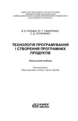 Галіцин В.К., Сидоренко Ю.Т., Потапенко С.Д. Технологія програмування і створення програмних продуктів