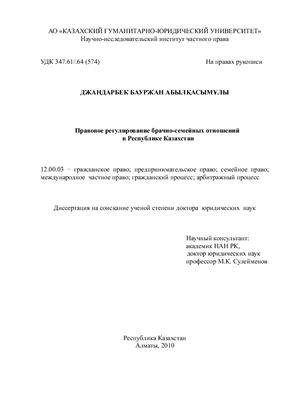 Джандарбек Д.А. Правовое регулирование брачно-семейных отношений в Республике Казахстан