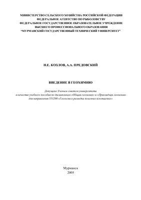 Козлов Н.Е., Предовский А.А. Введение в геохимию