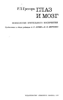 Грегори Р.Л. Глаз и мозг