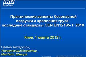 Андерссон Петер. Практические аспекты безопасной погрузки и крепления груза: последние стандарты CEN EN 12195-1: 2010