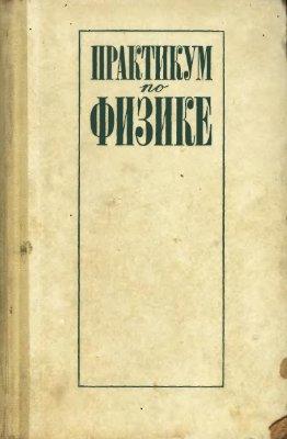 Хитун В.А., Скляревич В.В. Гофман И.А. Практикум по физике