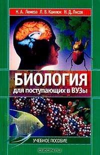 Лемеза Н.А., Камлюк Л.В., Лисов Н.Д. Биология для поступающих в ВУЗы