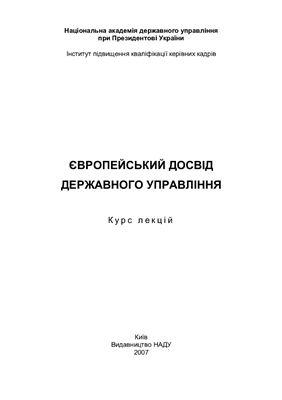 Оржель О.Ю. Європейський досвід державного управління