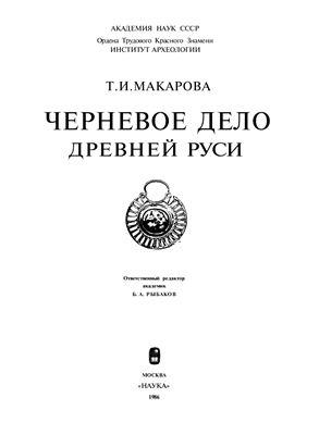 Макарова Т.И. Черневое дело древней Руси