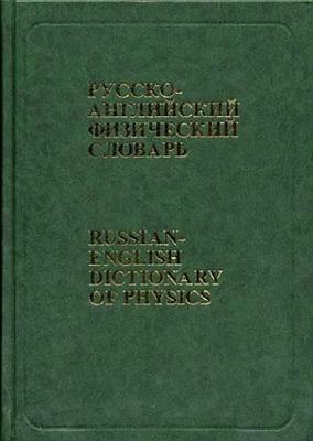 Новиков В.Д. русско-английский физический словарь