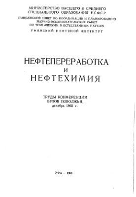 Клименок Б.В. (ред.) Нефтепереработка и нефтехимия