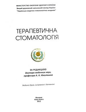 Ніколішин А.К. Терапевтична стоматологія