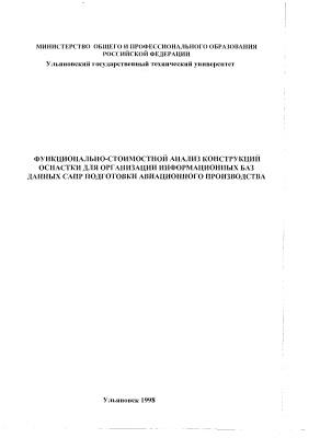 Попов П.М. Функционально-стоимостной анализ конструкций оснастки для баз данных САПР подготовки авиационного производства