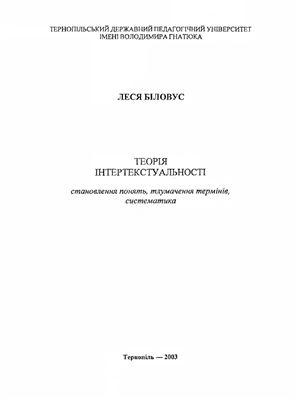 Біловус Леся. Теорія інтертекстуальності: становлення понять, тлумачення термінів, систематика