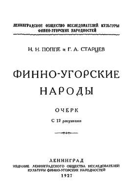 Поппе Н.Н., Старцев Г.А. Финно-угорские народы