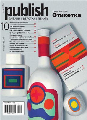 Publish 2013 №10