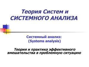 Презентация - Теория систем и системного анализа