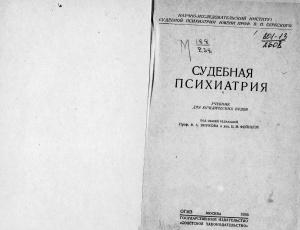 Внуков В.А., Фейнберг Ц.М. (ред.) Судебная психиатрия