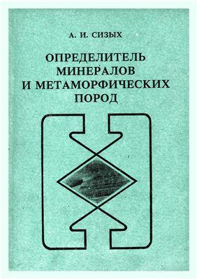 Сизых А.И. Определитель минералов и метаморфических пород. Книга II