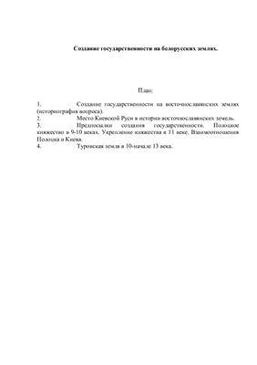 Контрольная работа по истории Беларуси - Создание государственности на белорусских землях
