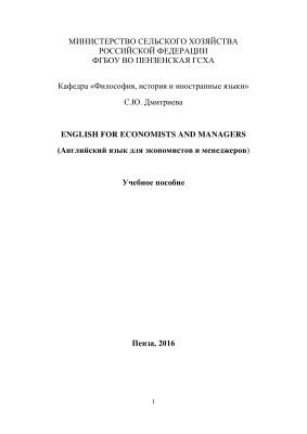 Дмитриева С.Ю. Английский язык для экономистов и менеджеров
