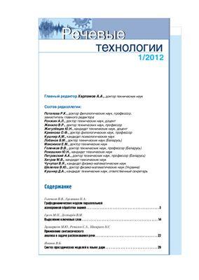 Речевые технологии 2012 №01