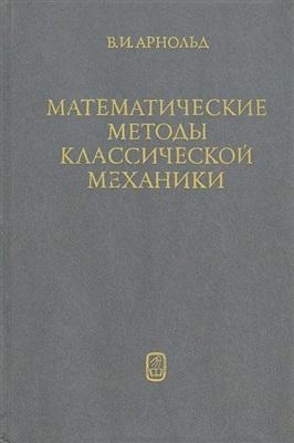 Арнольд В.И. Математические методы классической механики