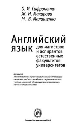 Сафроненко О.И., Макарова Ж.И., Малащенко М.В. Английский язык для магистров и аспирантов естественных факультетов университетов