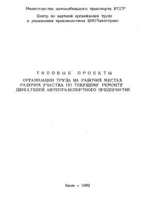 Шимановский И.А. и др. Типовые проекты организации труда на рабочих местах участка по текущему ремонту двигателей АТП