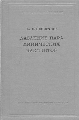 Несмеянов Ан.Н. Давление пара химических элементов