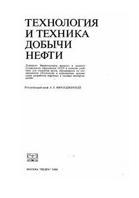 Мирзаджанзаде А.Х. Технология и техника добычи нефти