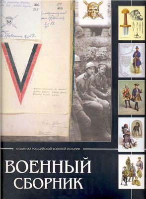 Военный сборник 2004 №01