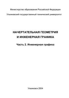 Бударин А.М. Начертательная геометрия и инженерная графика. Часть 2. Инженерная графика