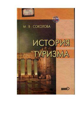 Соколова М.В. История туризма