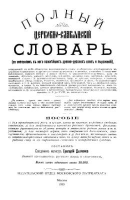 Дьяченко Григорий (священник-магистр). Полный церковнославянский словарь
