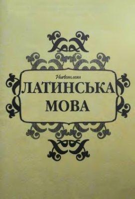 Загайська Г.М. Латинська мова. Навчальний посібник. Практична частина