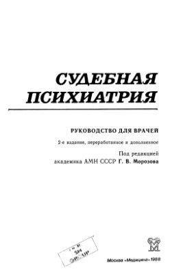 Морозов Г.В., Белов В.П., Боброва И.Н. и др ; Судебная психиатрия: Руководство для врачей