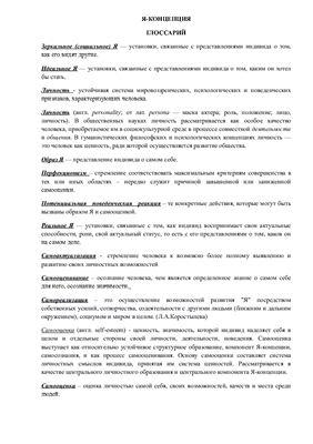 Глоссарий Я-концепция