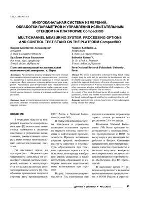 Ваганов К.А., Бульбович Р.В. Многоканальная система измерений, обработки параметров и управления испытательным стендом на платформе CompactRIO