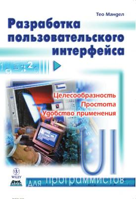 Мандел Т. Разработка пользовательского интерфейса
