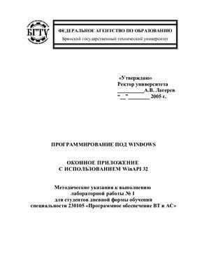 Белов Е.А. Создание оконного приложения с использованием WinAPI 32