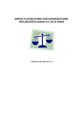 Попов А.М. Приостановление и возобновление предварительного следствия