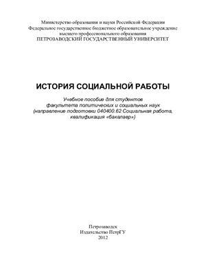 Анищенко В.С. История социальной работы
